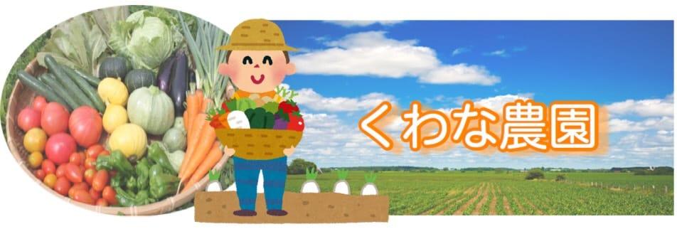 くわな農園〜鳥取県西伯郡〜